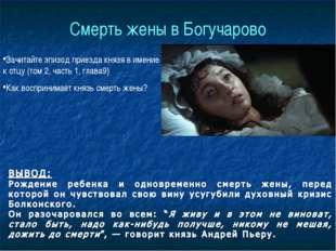 Смерть жены в Богучарово Зачитайте эпизод приезда князя в имение к отцу (том