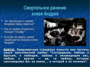 Смертельное ранение князя Андрея Что происходит с князем Андреем перед смерть