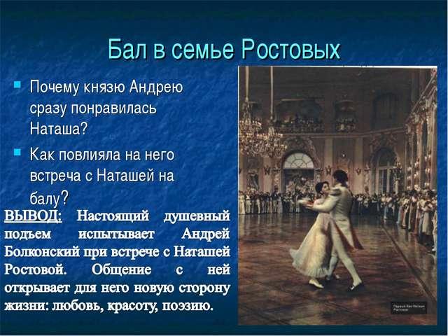 Бал в семье Ростовых Почему князю Андрею сразу понравилась Наташа? Как повлия...
