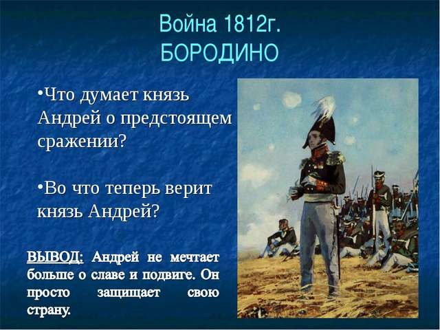Война 1812г. БОРОДИНО Что думает князь Андрей о предстоящем сражении? Во что...