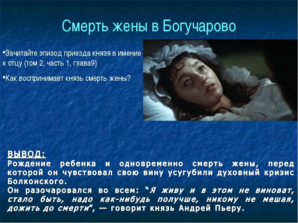 Смерть жены в Богучарово Зачитайте эпизод приезда князя в имение к отцу (том...
