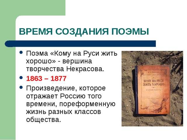 ВРЕМЯ СОЗДАНИЯ ПОЭМЫ Поэма «Кому на Руси жить хорошо» - вершина творчества Не...