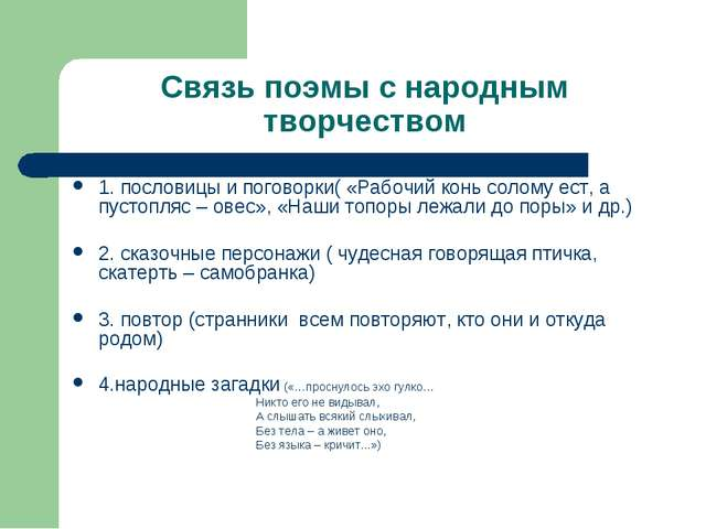 Связь поэмы с народным творчеством 1. пословицы и поговорки( «Рабочий конь со...