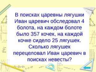 В поисках царевны лягушки Иван царевич обследовал 4 болота, на каждом болоте