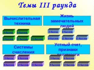 Темы III раунда Вычислительная техника Системы счисления Устный счет, признак