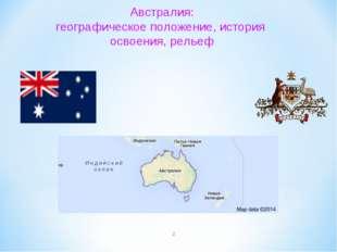 * Австралия: географическое положение, история освоения, рельеф