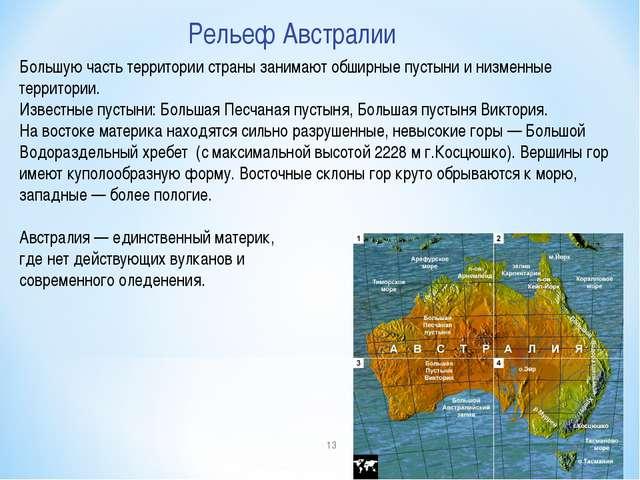 * Большую часть территории страны занимают обширные пустыни и низменные терри...