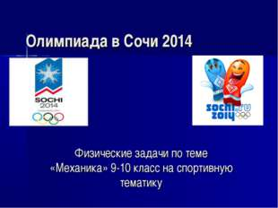 Олимпиада в Сочи 2014 Физические задачи по теме «Механика» 9-10 класс на спор