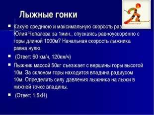 Лыжные гонки Какую среднюю и максимальную скорость развивает Юлия Чепалова за
