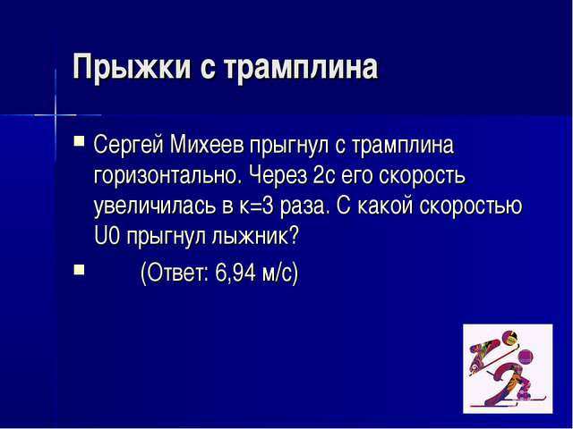 Прыжки с трамплина Сергей Михеев прыгнул с трамплина горизонтально. Через 2с...
