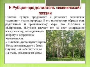 Н.Рубцов-продолжатель «есенинской» поэзии Николай Рубцов продолжает и развива