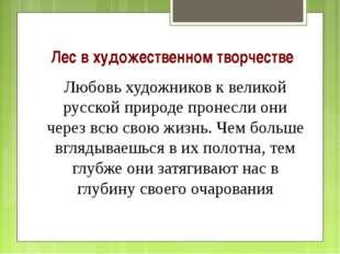 Лес в художественном творчестве Любовь художников к великой русской природе п