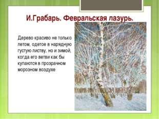 И.Грабарь. Февральская лазурь. Дерево красиво не только летом, одетое в наряд