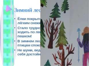 Зимний лес Ёлки покрыты лёгким снежком, Стало трудно ходить по лесу пешком! В