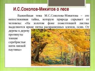 И.С.Соколов-Микитов о лесе Важнейшая тема М.С.Соколова-Микитова – это непост