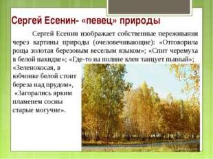 Сергей Есенин- «певец» природы Сергей Есенин изображает собственные пережива