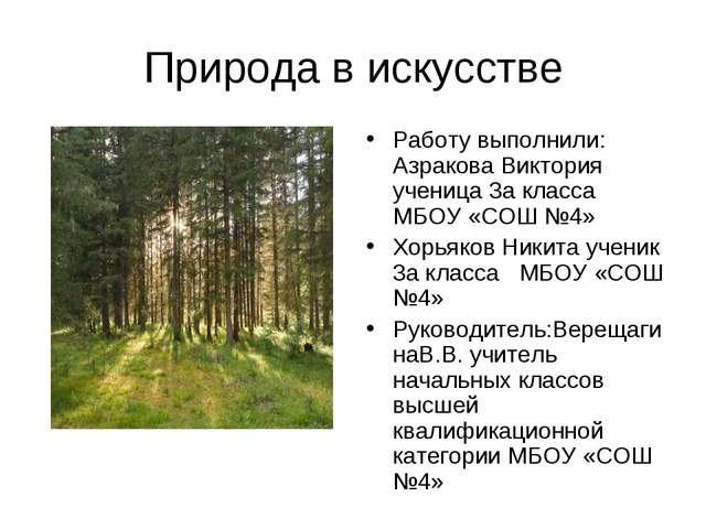 Природа в искусстве Работу выполнили: Азракова Виктория ученица 3а класса МБО...