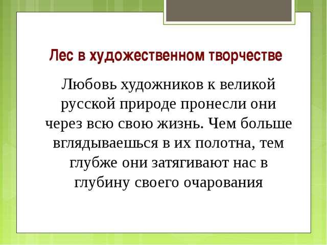 Лес в художественном творчестве Любовь художников к великой русской природе п...