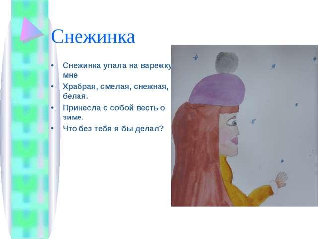 Снежинка Снежинка упала на варежку мне Храбрая, смелая, снежная, белая. Прине...