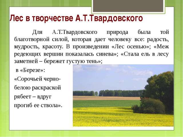 Лес в творчестве А.Т.Твардовского Для А.Т.Твардовского природа была той благ...