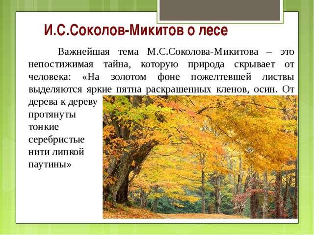 И.С.Соколов-Микитов о лесе Важнейшая тема М.С.Соколова-Микитова – это непост...