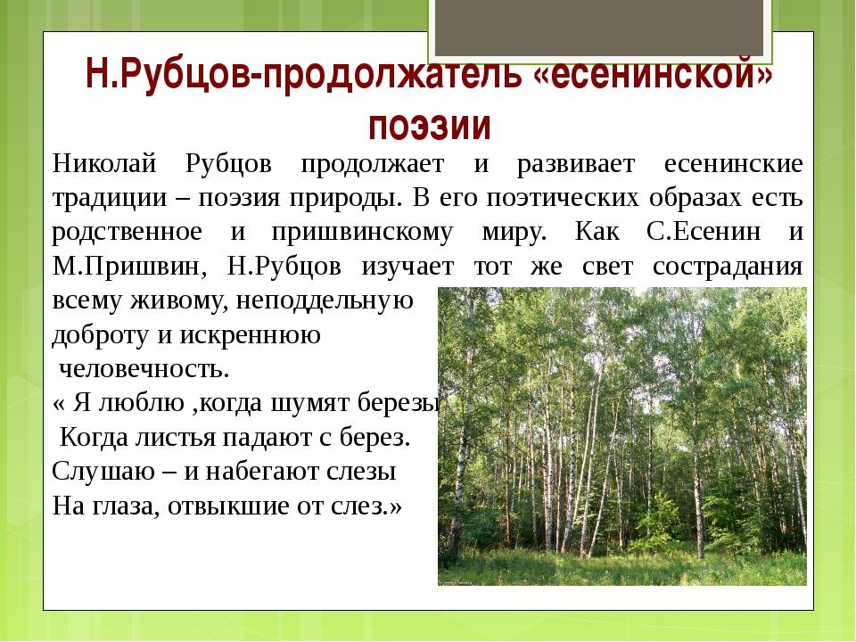 Н.Рубцов-продолжатель «есенинской» поэзии Николай Рубцов продолжает и развива...