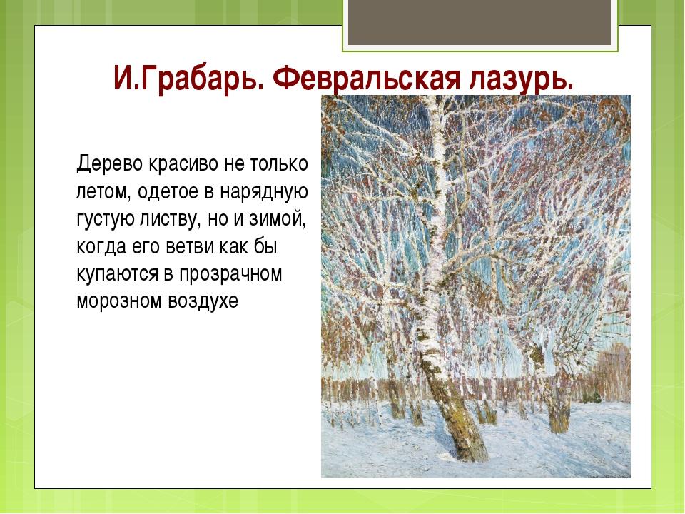 И.Грабарь. Февральская лазурь. Дерево красиво не только летом, одетое в наряд...