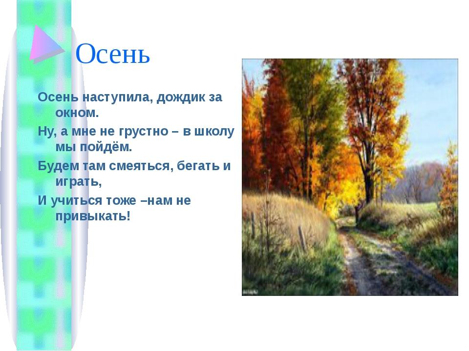Осень Осень наступила, дождик за окном. Ну, а мне не грустно – в школу мы пой...