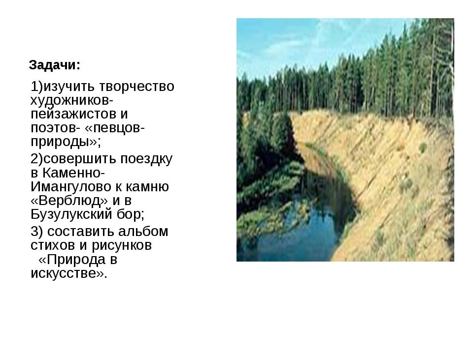 Задачи: 1)изучить творчество художников-пейзажистов и поэтов- «певцов-природы...