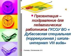 Презентация – поздравление для педагогических работников ГКСОУ ВО « Дубасовск