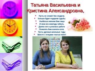 Татьяна Васильевна и Кристина Александровна, Пусть не сломят Вас неудачи, Бол