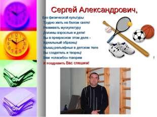 Сергей Александрович, Без физической культуры Трудно жить на белом свете! Раз