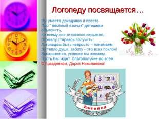 """Логопеду посвящается… Вы умеете доходчиво и просто Про """" весёлый язычок"""" дет"""
