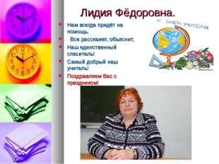 Лидия Фёдоровна, Нам всегда придёт на помощь, Все расскажет, объяснит, Наш ед