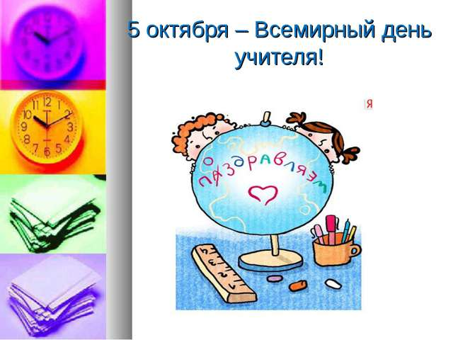 5 октября – Всемирный день учителя!