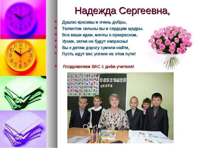 Надежда Сергеевна, Душою красивы и очень добры, Талантом сильны вы и сердцем...