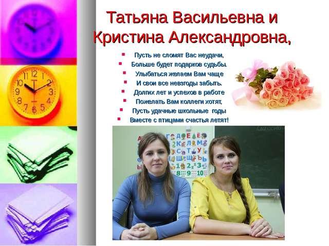Татьяна Васильевна и Кристина Александровна, Пусть не сломят Вас неудачи, Бол...