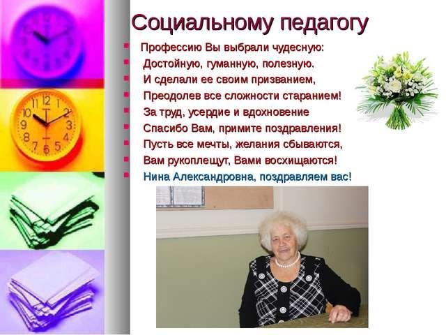 Социальному педагогу Профессию Вы выбрали чудесную: Достойную, гуманную, поле...