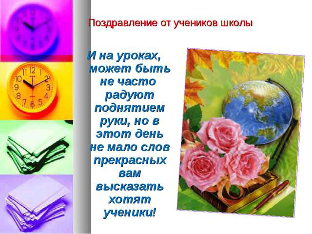 Поздравление для учителей от учеников начальной школы