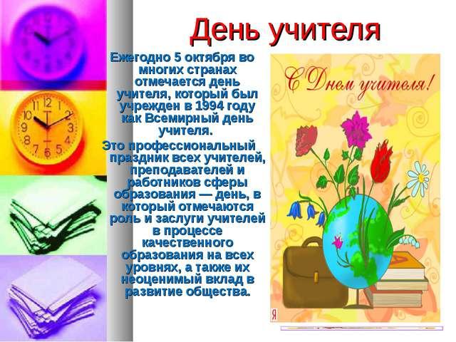 День учителя Ежегодно 5 октября во многих странах отмечается день учителя, к...