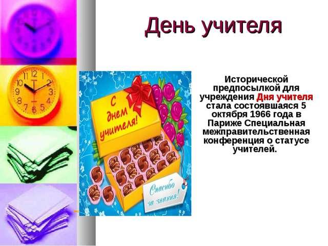 День учителя Исторической предпосылкой для учреждения Дня учителя стала сост...