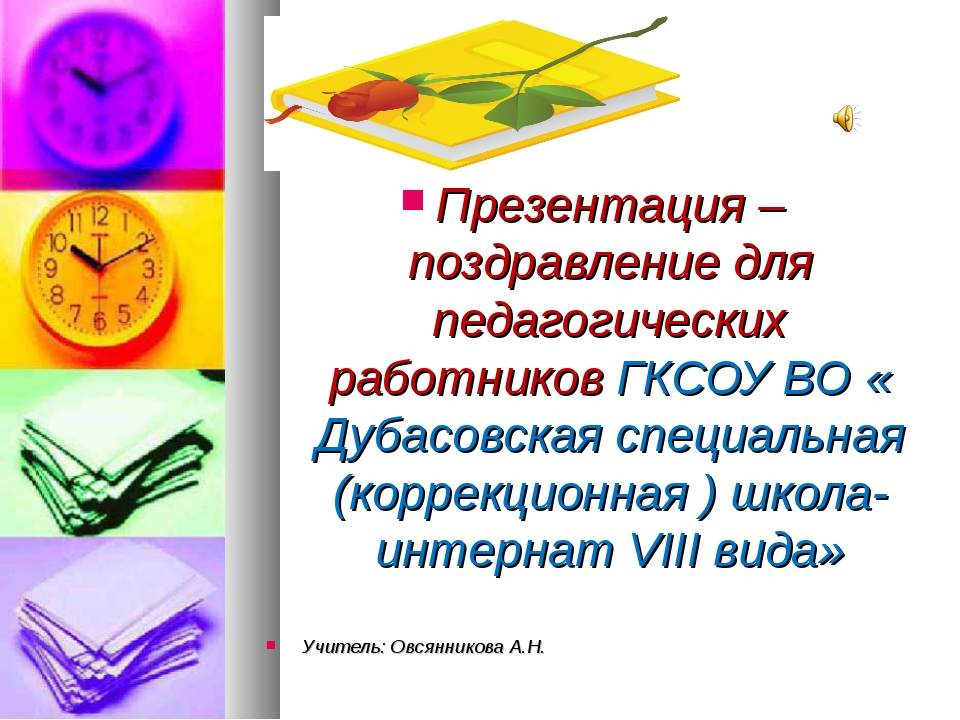 Презентация – поздравление для педагогических работников ГКСОУ ВО « Дубасовск...