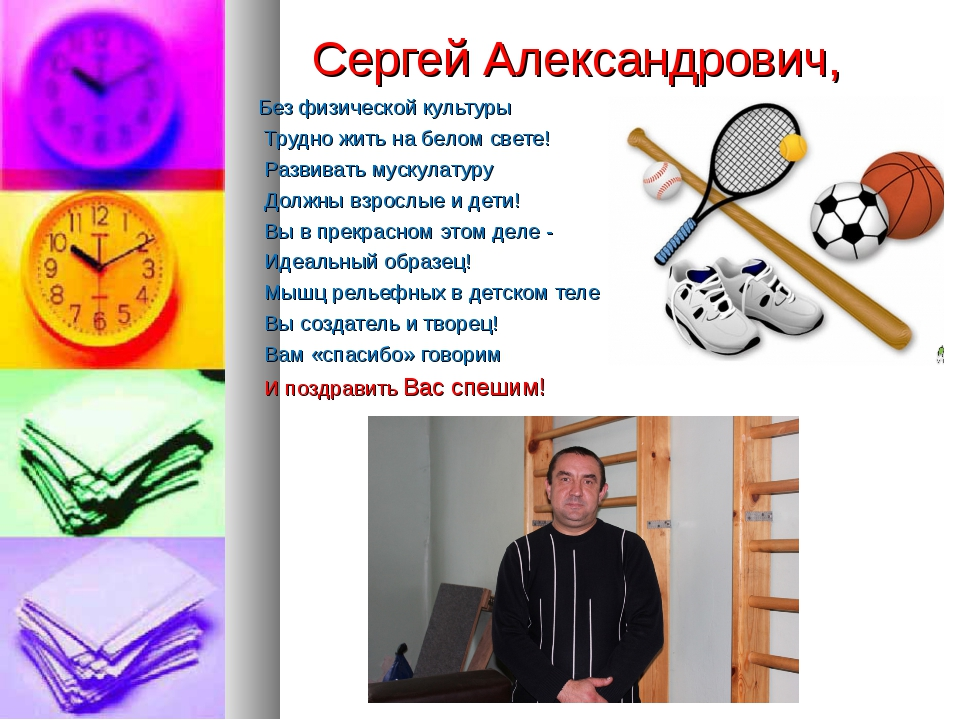 Сергей Александрович, Без физической культуры Трудно жить на белом свете! Раз...