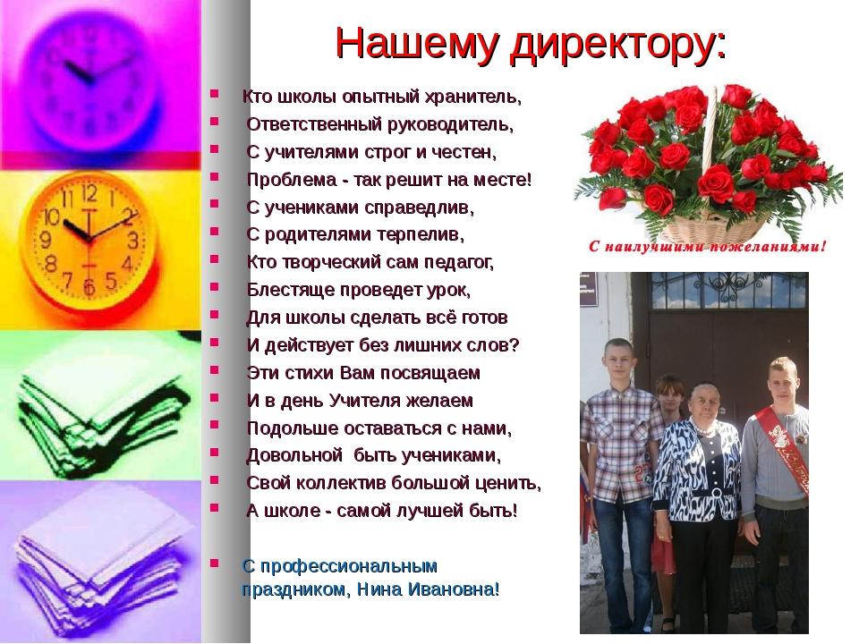 Директору школы поздравления от учеников