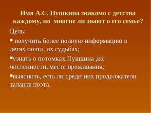 Имя А.С. Пушкина знакомо с детства каждому, но многие ли знают о его семье? Ц