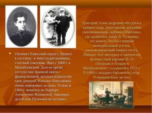 Григорий Александрович обустроил кабинет отца, некоторыми деталями напоминающ