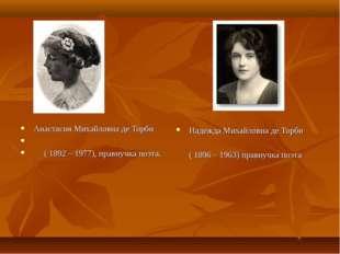 Анастасия Михайловна де Торби ( 1892 – 1977), правнучка поэта. Надежда Михай
