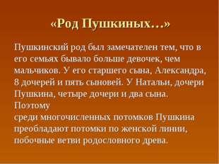 «Род Пушкиных…» Пушкинский род был замечателен тем, что в его семьях бывало б
