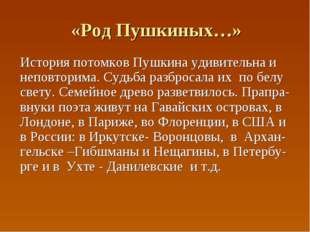 «Род Пушкиных…» История потомков Пушкина удивительна и неповторима. Судьба ра