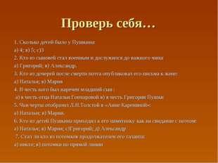 Проверь себя… 1. Сколько детей было у Пушкина: а) 4; в) 5; с)3 2. Кто из сыно